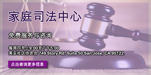 Banner_Family-Justice-Center-at-AACI-San-Jose-(Simplified-Chinese)